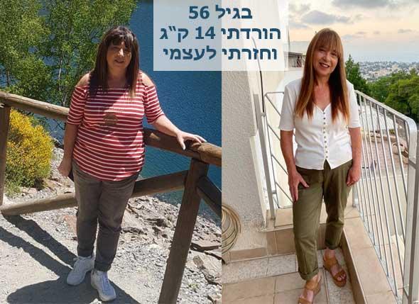 אישה בגיל החמישים עשתה דיאטת דש והתוצאות לא איחרו לבוא תמונת לפני ואחרי