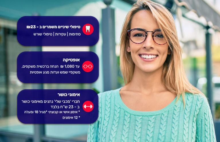 בחורה צעירה עם סוודר תכלת ומשקפי ראיה בוחנת איזה קופה חולים עדיפה
